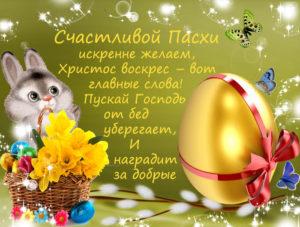 Поздравления с Пасхой Христовой: короткие, в стихах, красивые