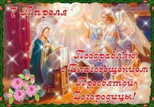 Поздравления с Благовещением Пресвятой Богородицы