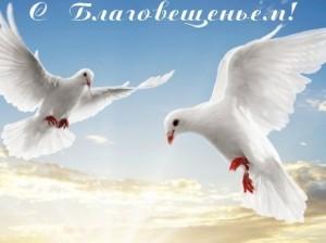Поздравления с Благовещением Пресвятой Богородицы в прозе