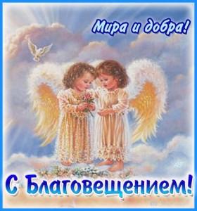 Красивые поздравления с Благовещением Пресвятой Богородицы в прозе