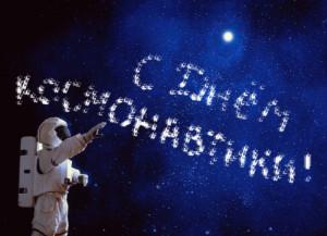 Поздравления с Днем космонавтики: официальные