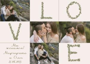 Свадебное приглашение коллаж из фотографий
