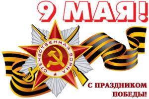 Поздравления с 9 мая в прозе: официальные коллегам (открытки)