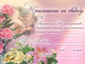 Шаблон пригласительного на свадьбу 3