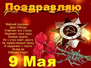 Официальные поздравления с 9 мая в прозе коллегам