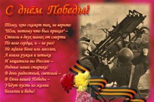 Поздравления с Днем Победы