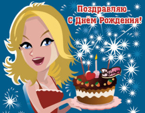 Прикольные поздравления с Днем рождения подруге, чтоб ржала до упада