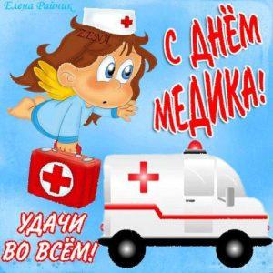 Смешные поздравления с днем медика