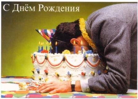 Сценарий прикольного дня рождения для мужчины