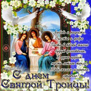 поздравление с Троицей в стихах