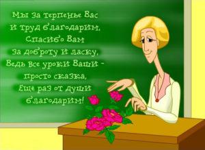 Поздравления с Днем рождения учительнице начальных классов
