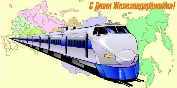 Поздравления с Днем железнодорожника коллегам в прозе