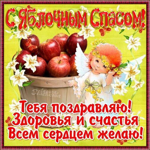 Открытка с яблочным спасом в стихах