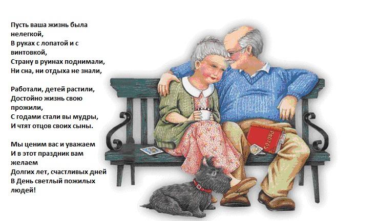 Стихи с Днем пожилого человека короткие