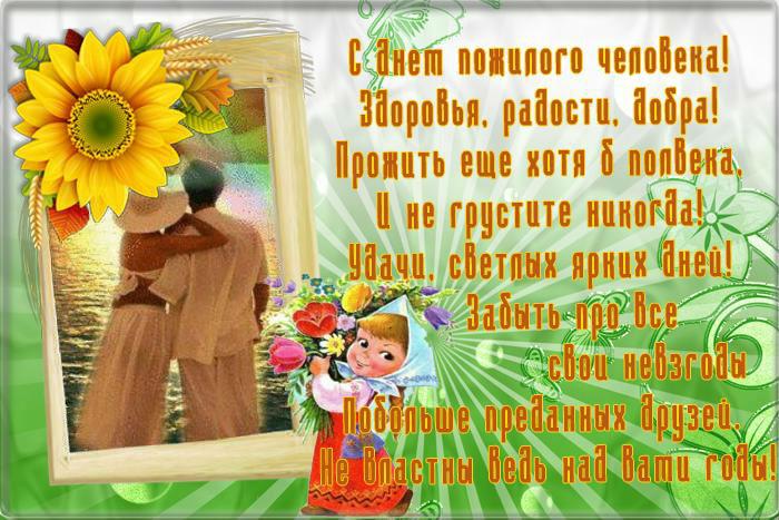 День пожилого человека: стихи, поздравления