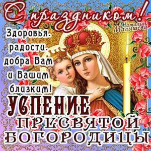 Поздравления с праздником Успения Пресвятой Богородицы в стихах