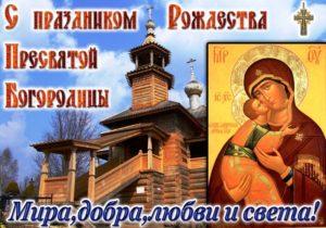 Поздравления с Рождеством Пресвятой Богородицы в стихах