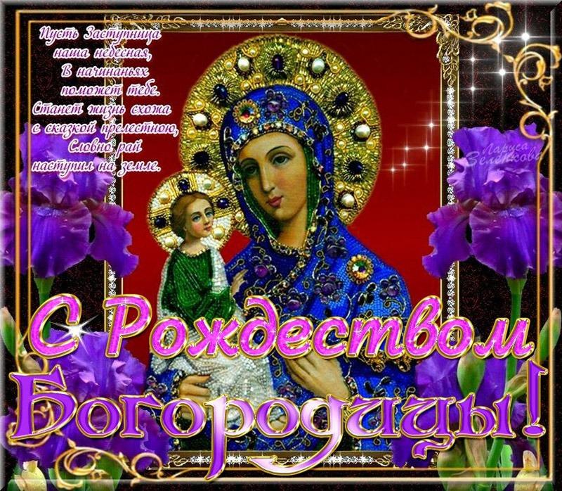 красивое поздравление с праздником рождения пресвятой богородицы всего лишь натереть