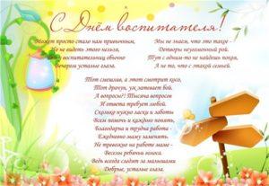Поздравления с Днем воспитателя детского сада