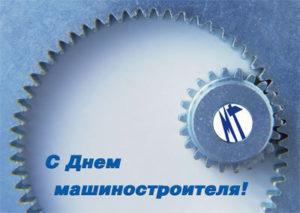 Поздравления с Днем машиностроителя: официальные