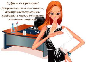 Поздравления с Днем секретаря женщине