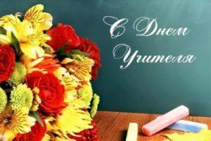 День учителя: какого числа
