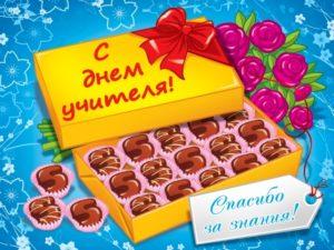 Что подарить на День учителя учителю начальных классов