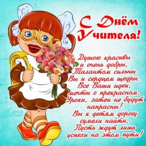 Изображение - Поздравления с днем учителя по предметам 1470486688_krasivye-kartinki-i-otkrytki-s-dnem-uchitelya-98-300x300