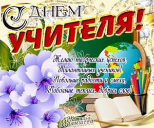 Изображение - Поздравления в стихах учителям предметникам на день учителя 410838d85963251e58ec5b6e24a85a54_qk0w3slqcoa-300x250