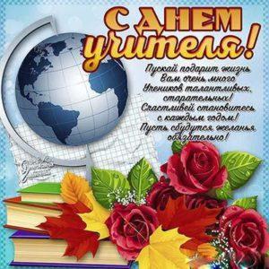 Поздравления учителям на День учителя по предметам
