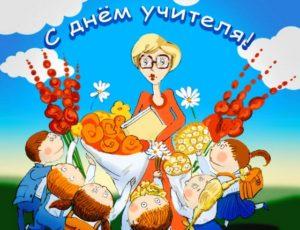Изображение - Поздравление с днем учителя в стихах прикольное 70050_0-300x230
