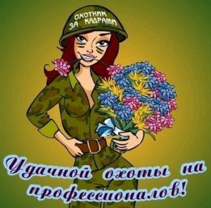 Изображение - День кадровика поздравления прикольные Den-kadrovika-3-300x295