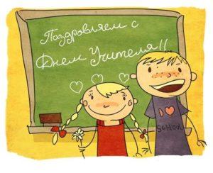 Прикольные поздравления с Днем учителя