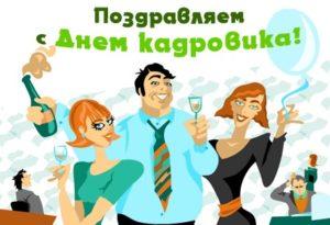 Изображение - День кадровика поздравления прикольные den-kadrkovika-06-300x205