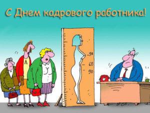 Изображение - День кадровика поздравления прикольные den_kadrovogo_rabotnika-300x227