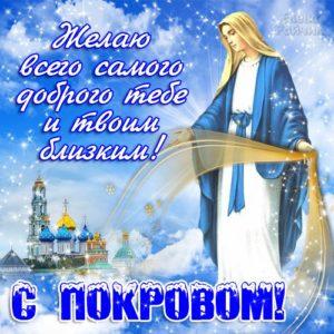 Поздравления с Покровом Пресвятой Богородицы в смс
