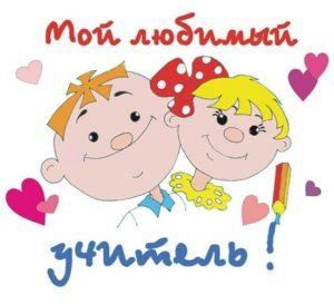 Изображение - Поздравление с днем учителя в стихах прикольное s-dnem-uchitelya-moy-lyubimiy-uchitel-1-300x273