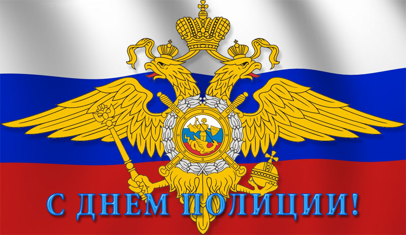 день полиции: какого числа в России