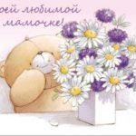День матери простые поздравления фото 507