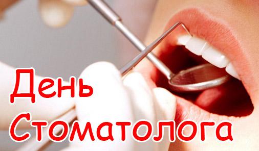 Смотреть День стоматолога в 2019 году: какого числа, дата, поздравления видео
