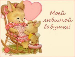 Изображение - Поздравления бабушке от внучки трогательные 9389395-300x227