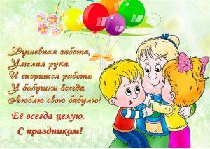 Изображение - Поздравления бабушке от внучки трогательные babule-300x214