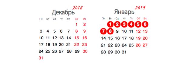 Рабочие и праздничные дни в декабре 2019 года || Как работать и отдыхать в декабре 2018 года календарь
