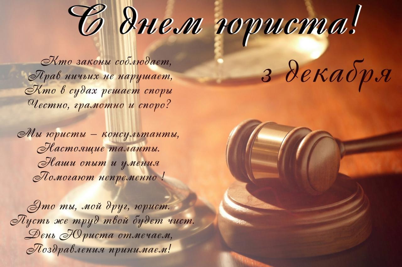 поздравления с днем юриста прикольные подруге это