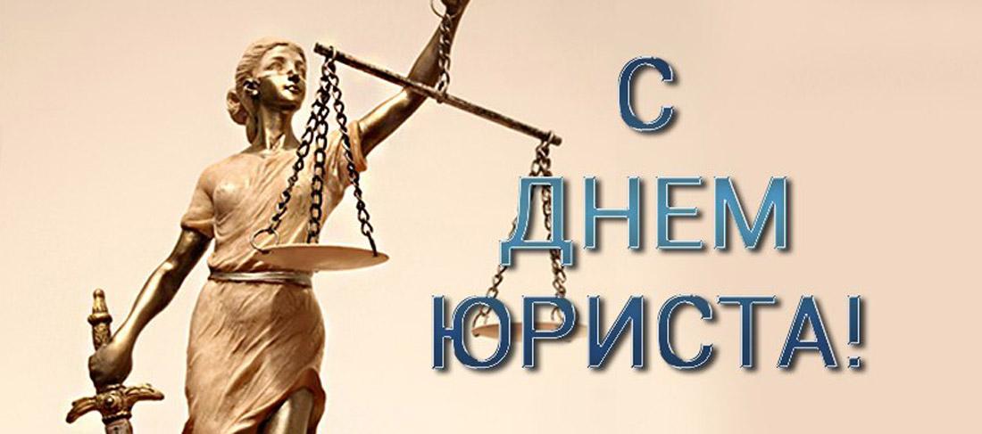 День юриста в россии картинки, доброго дня