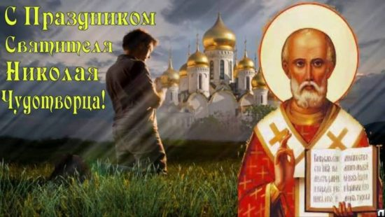 с днем святого Николая