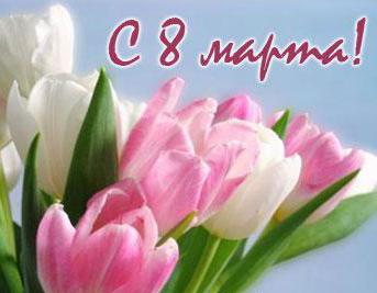 У кого есть прикольное поздравление с 8 марта