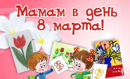 Подарок сделанный своими руками на 8 марта