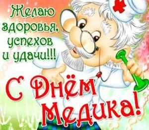 День медика в 2014 году поздравления