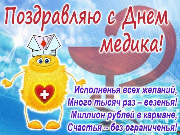 картинки медработника детские